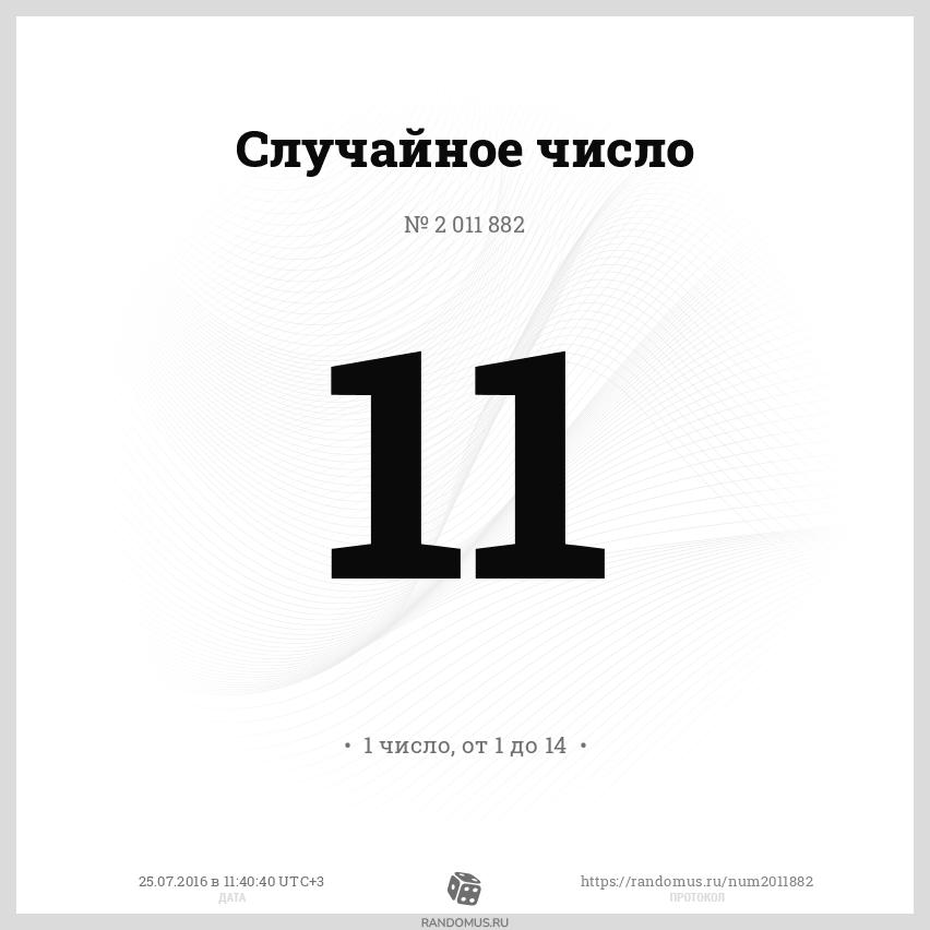 http://randomus.ru/img/2011882.png