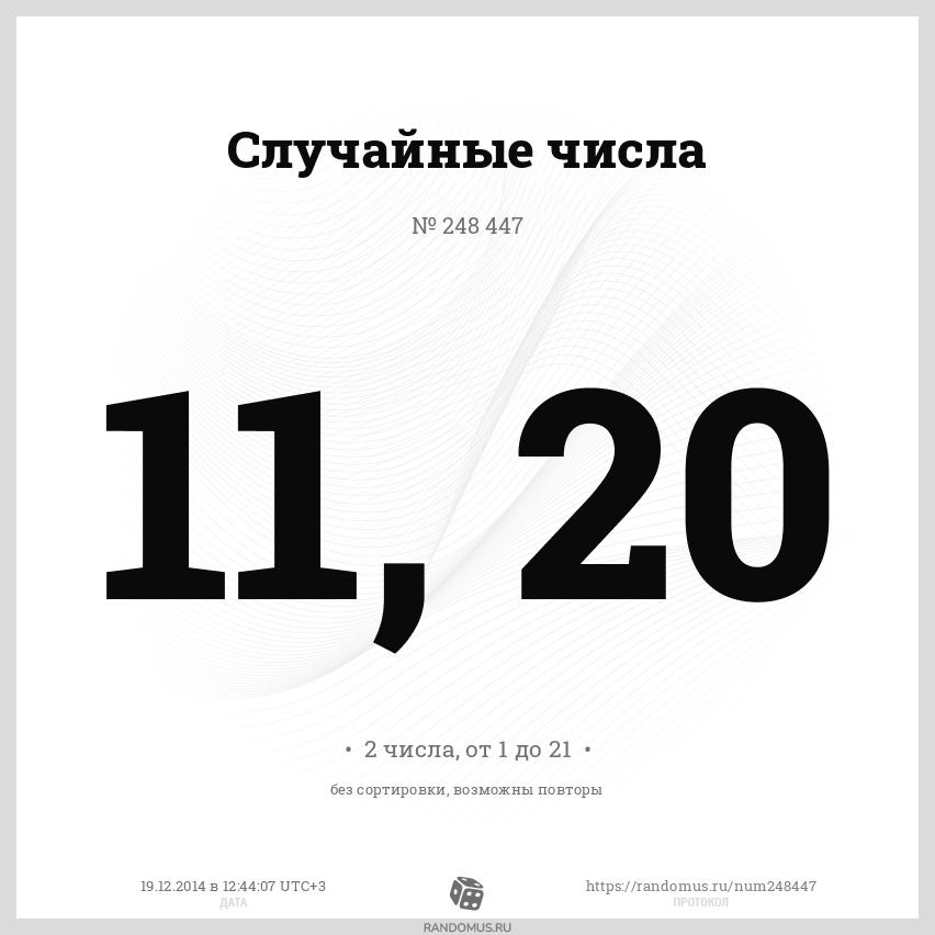http://randomus.ru/img/248447.png