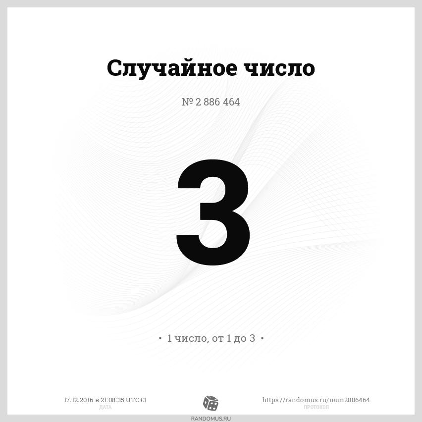 http://randomus.ru/img/2886464.png