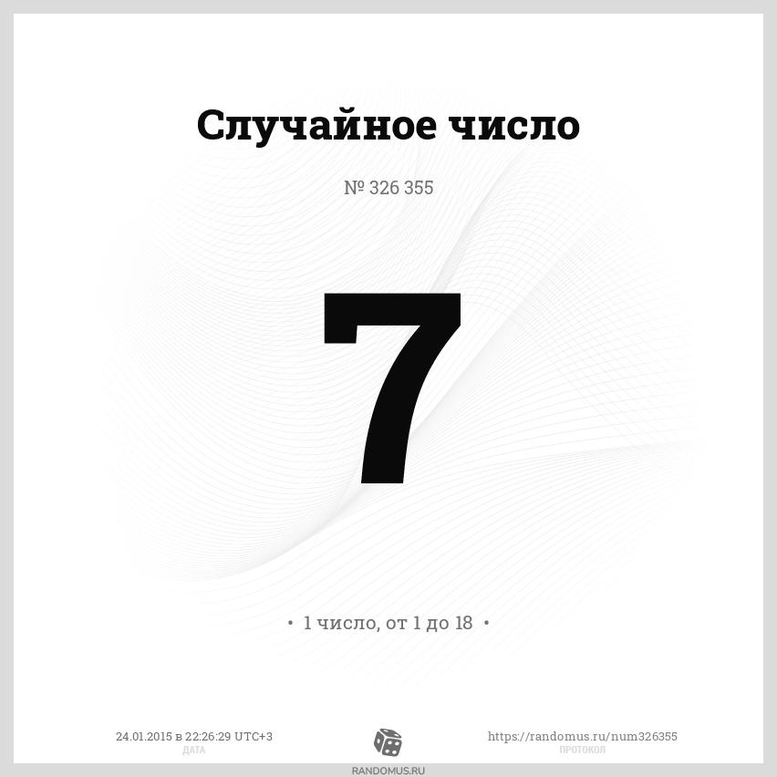http://randomus.ru/img/326355.png