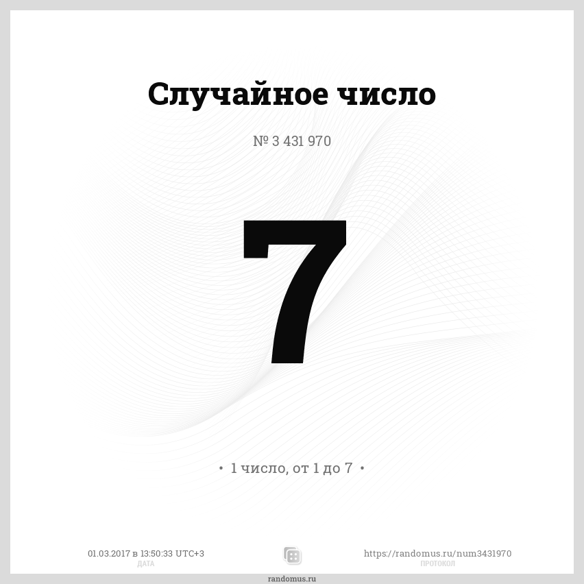 http://randomus.ru/img/3431970.png