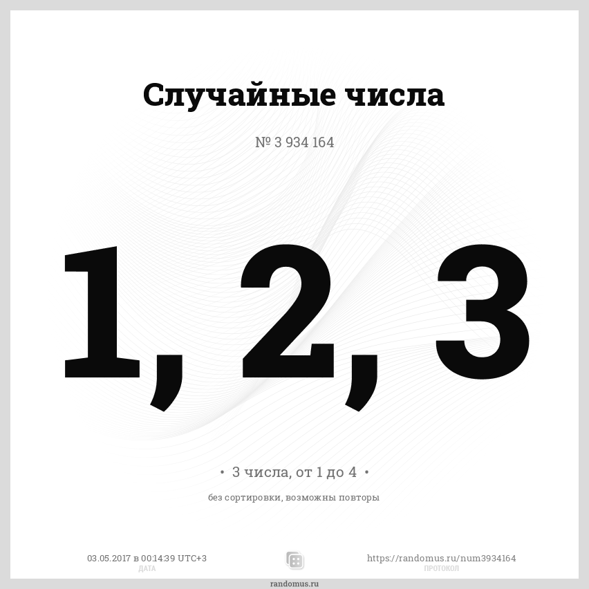 http://randomus.ru/img/3934164.png
