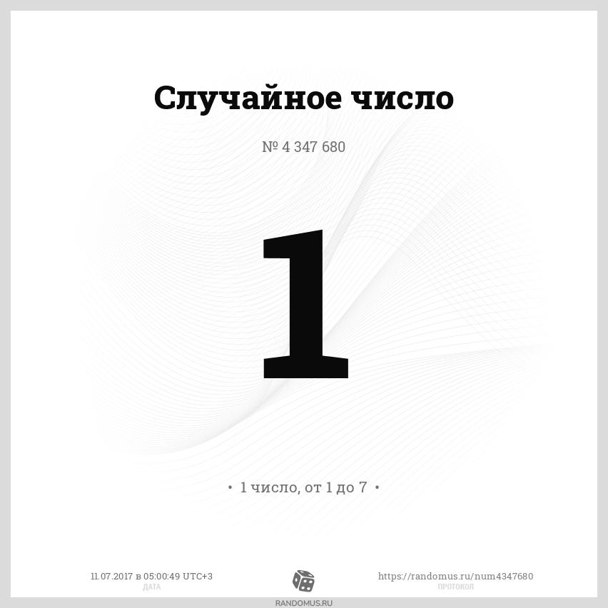 http://randomus.ru/img/4347680.png
