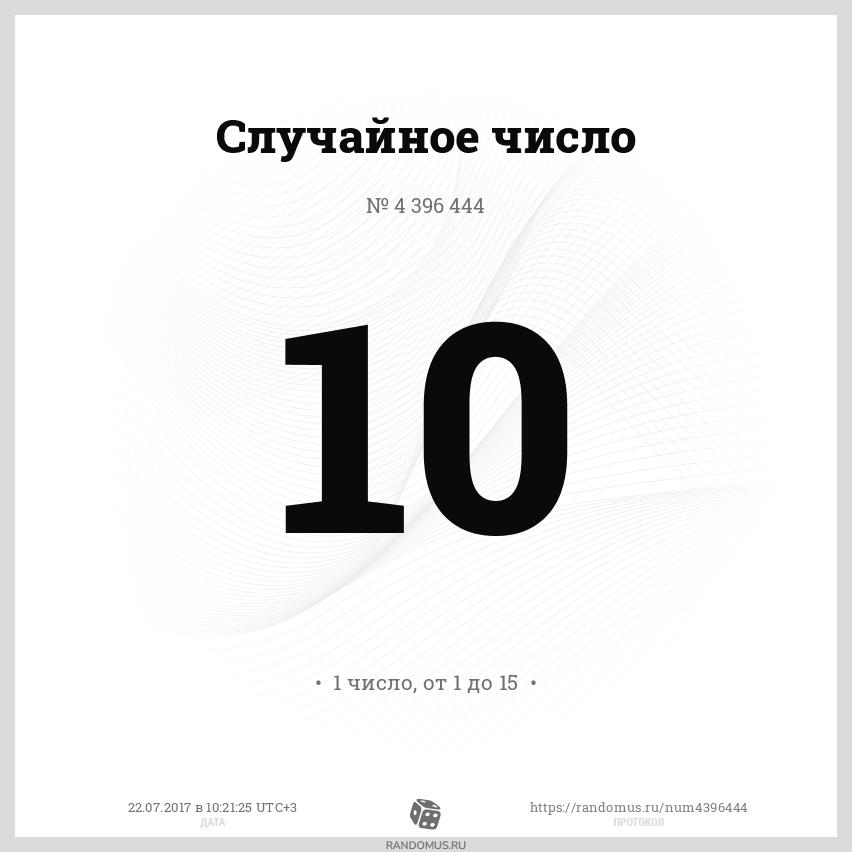 http://randomus.ru/img/4396444.png