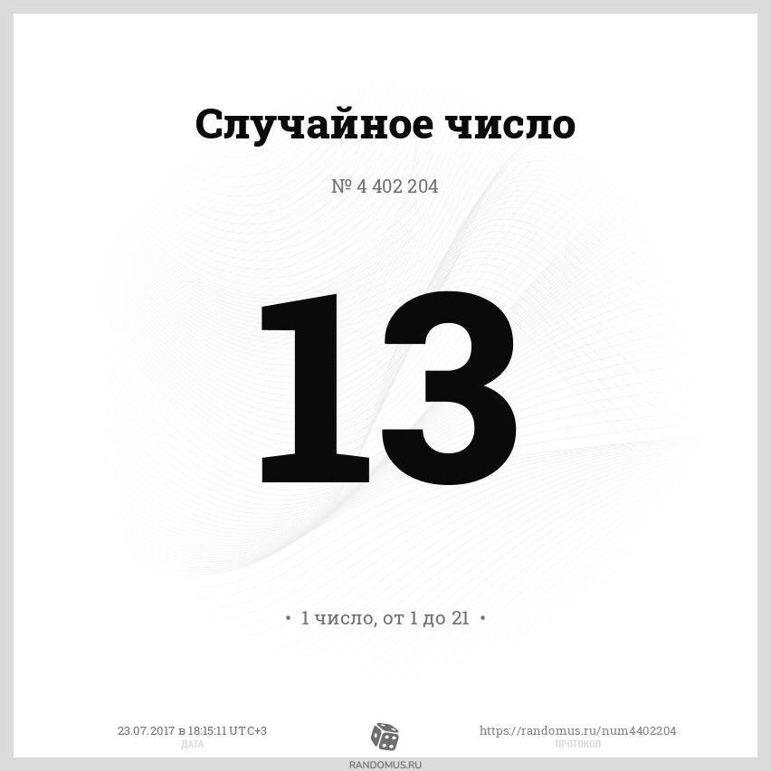 http://randomus.ru/img/4402204.png