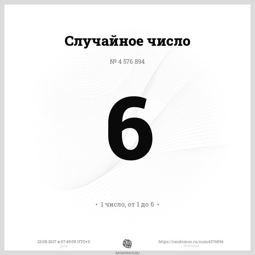 http://randomus.ru/img/4576894.png