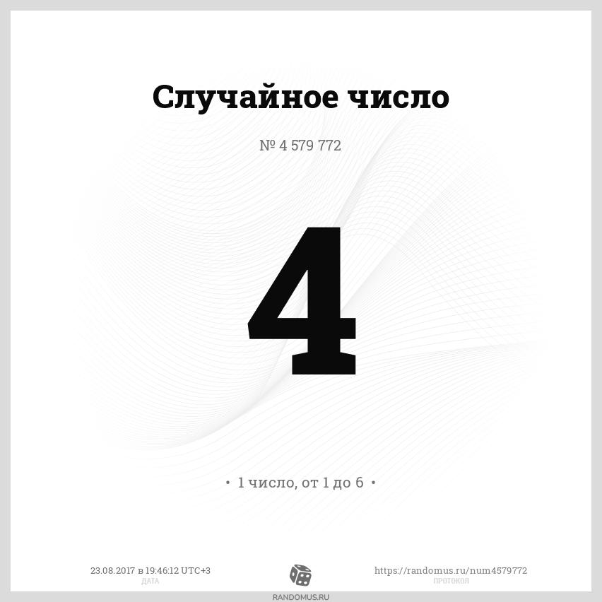 http://randomus.ru/img/4579772.png