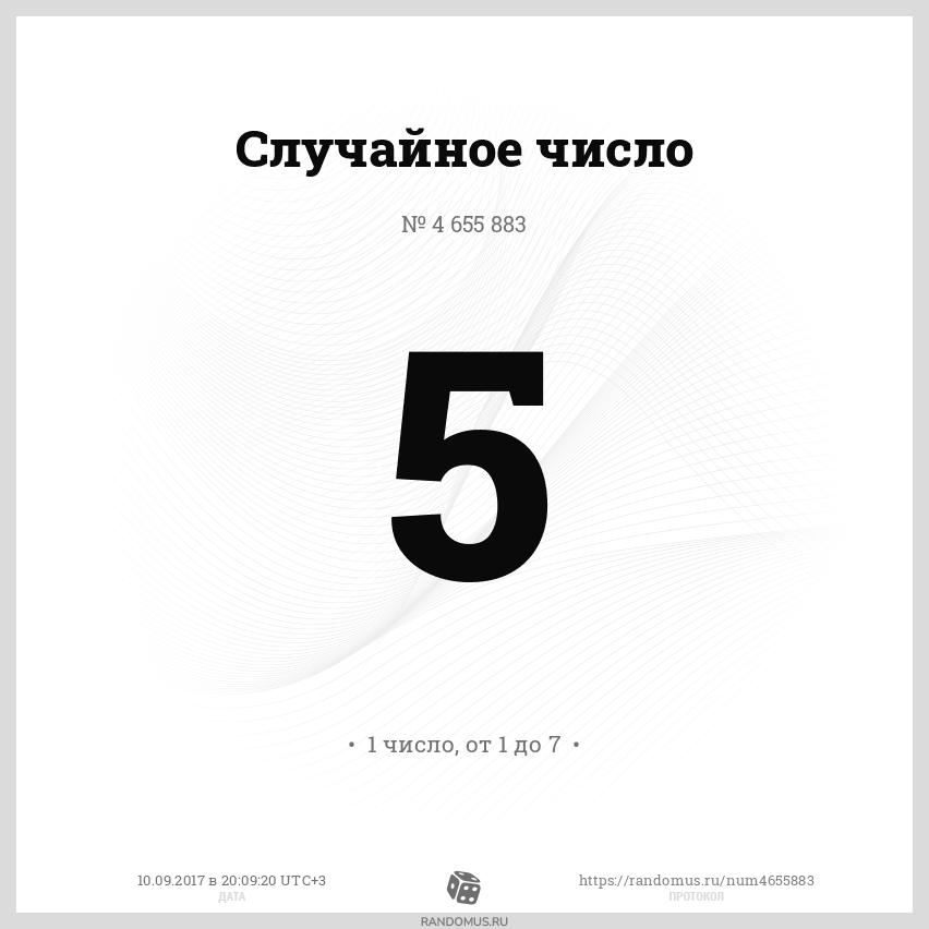http://randomus.ru/img/4655883.png
