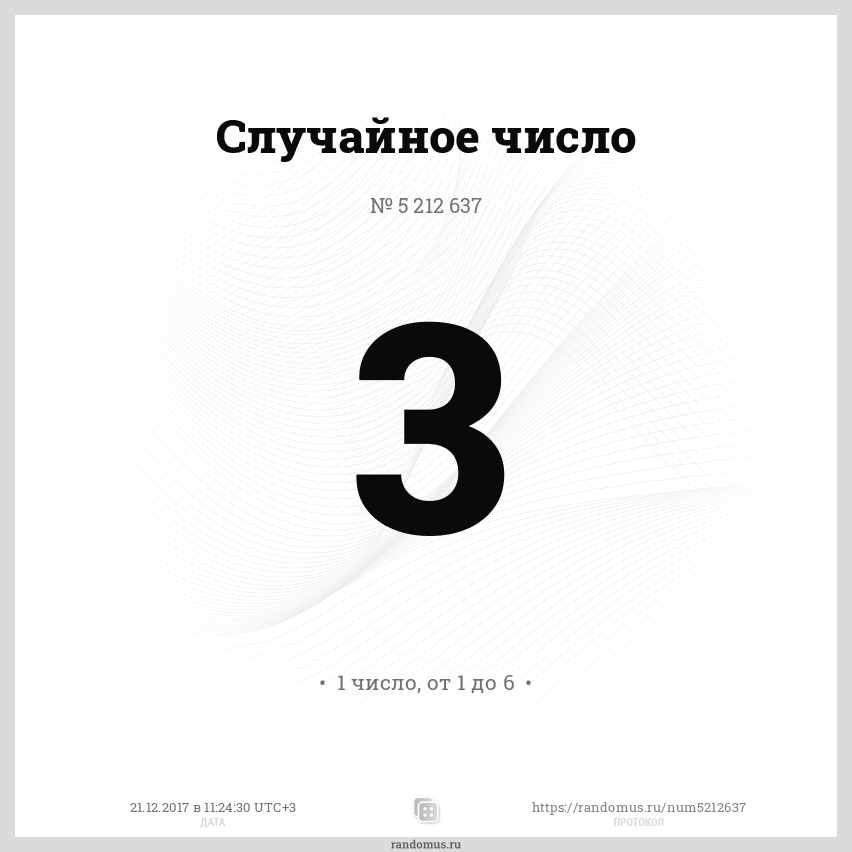 http://randomus.ru/img/5212637.png