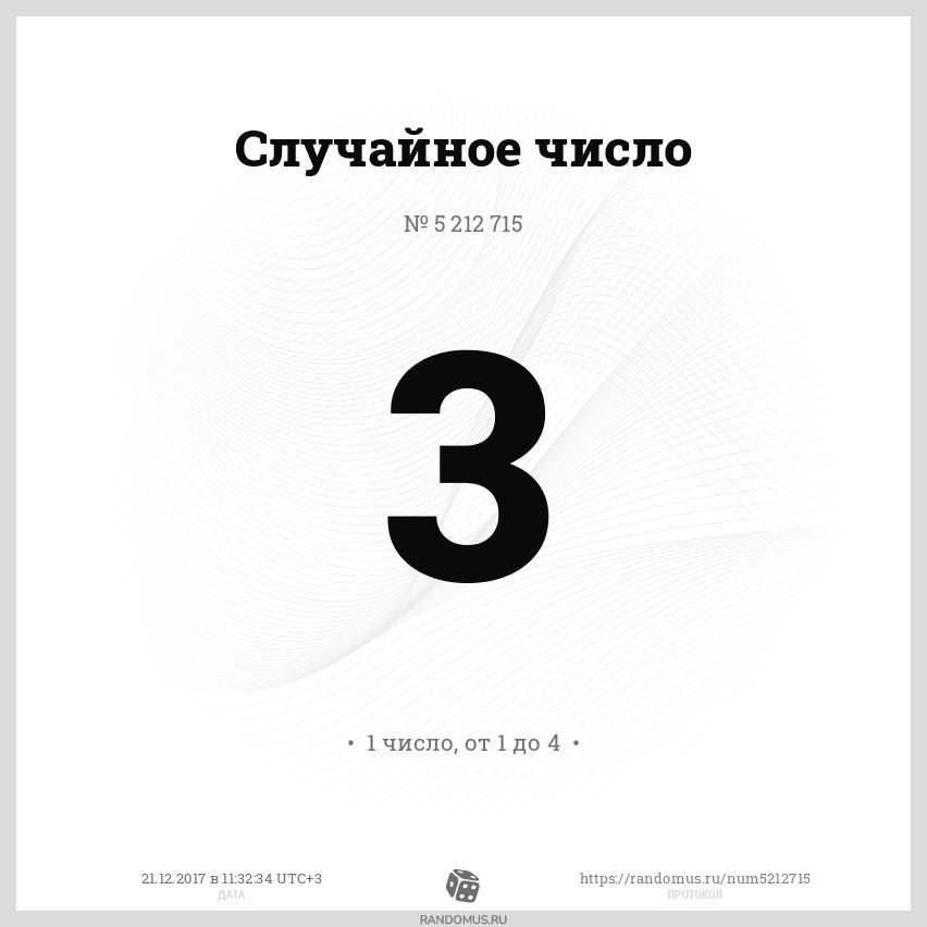 http://randomus.ru/img/5212715.png