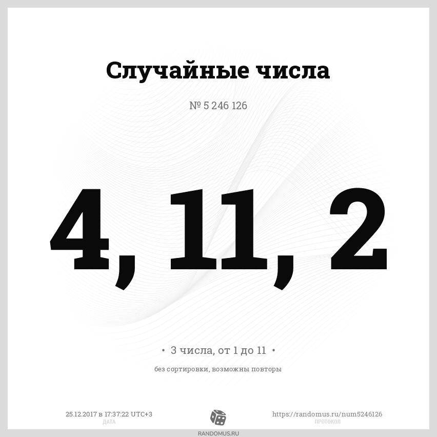 http://randomus.ru/img/5246126.png