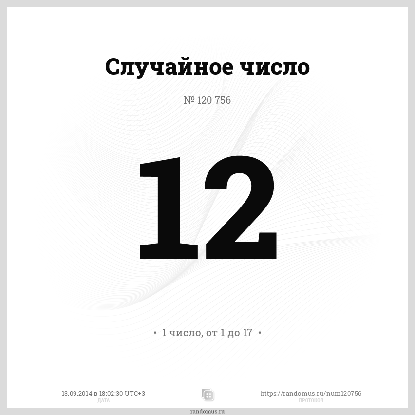 Случайное число № 120756