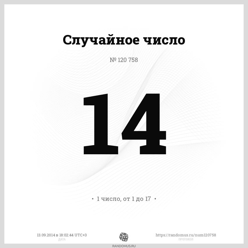 Случайное число № 120758