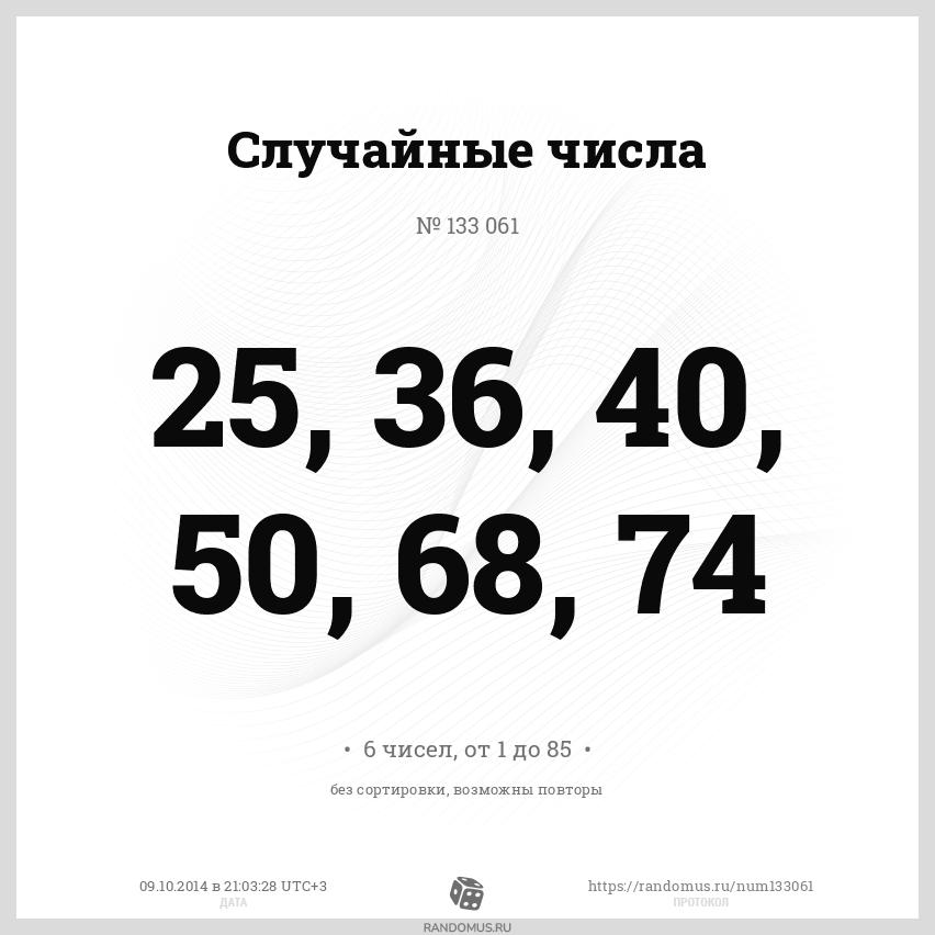 Случайные числа № 133061
