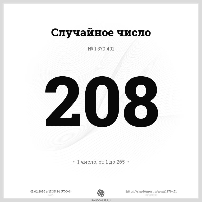 Случайное число № 1379491