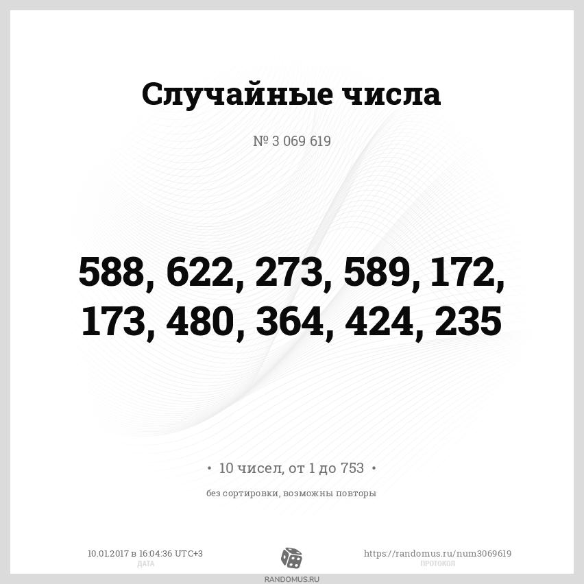 Случайные числа № 3069619
