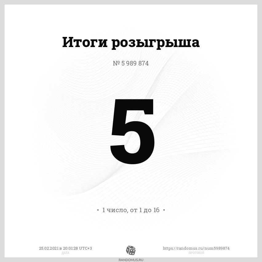 """Розыгрыш № 5989874. """"Акция дня"""" на сайте dimmel.ru"""