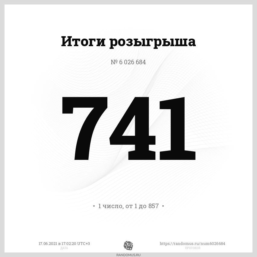 """Розыгрыш № 6026684. Акция """"Техника в подарок"""" с 01 апреля по 14 июня 2021г."""