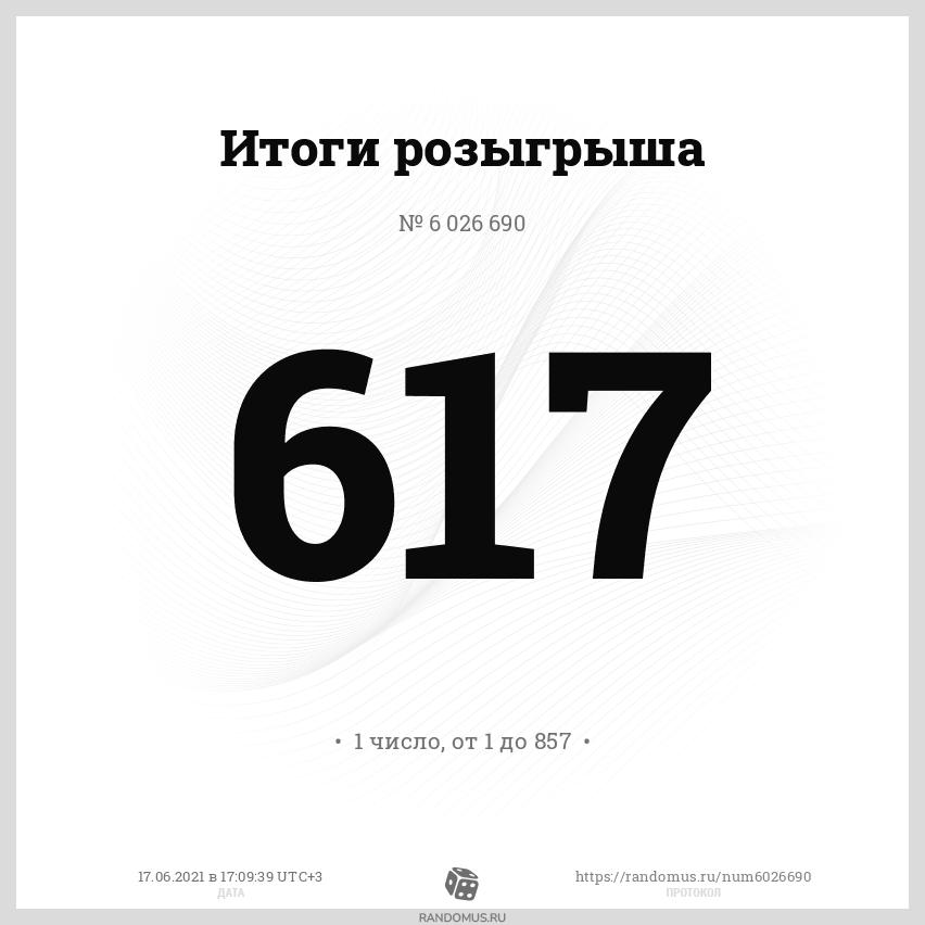 """Розыгрыш № 6026690. Акция """"Техника в подарок"""" с 01 апреля по 14 июня 2021г."""