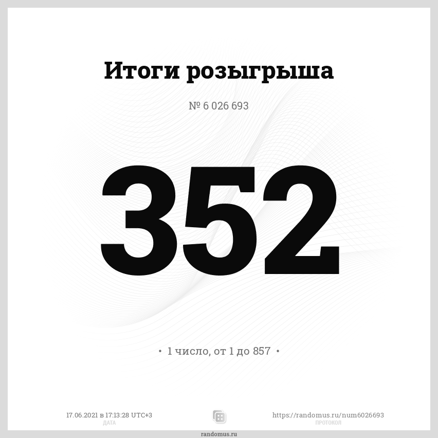 """Розыгрыш № 6026693. Акция """"Техника в подарок"""" с 01 апреля по 14 июня 2021г."""