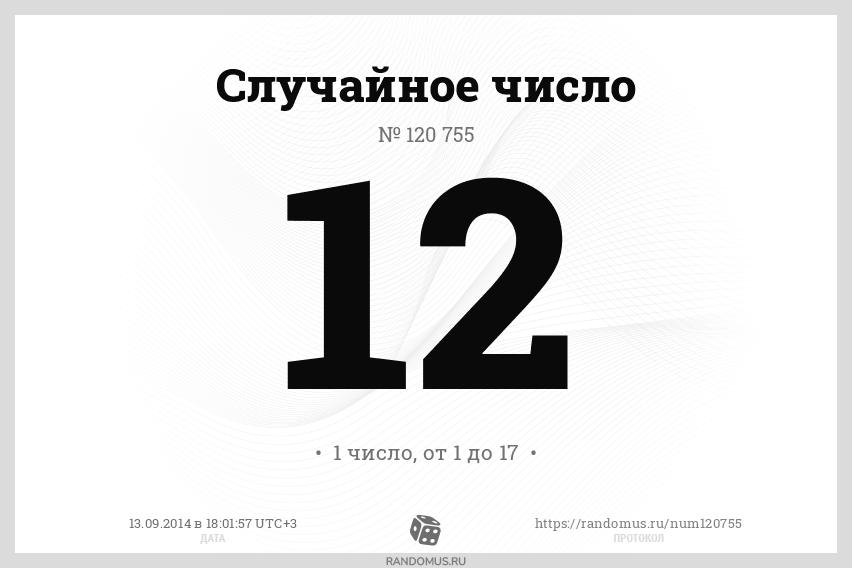 Случайное число № 120755