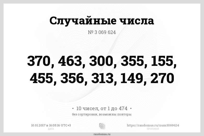 Случайные числа № 3069624
