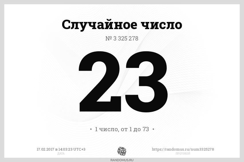 Случайное число № 3325278