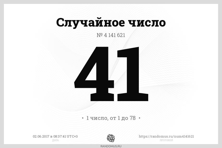 Случайное число № 4141621