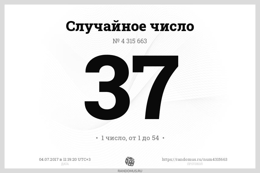 Случайное число № 4315663