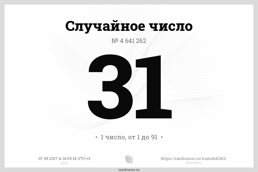 Случайное число № 4641262