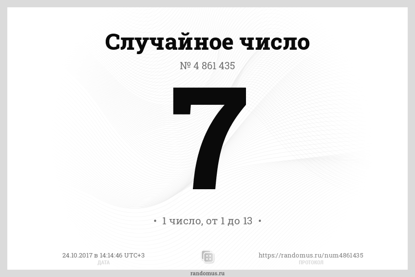 Случайное число № 4861435